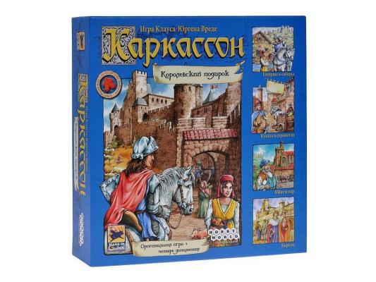 Настольная игра Hobby World развивающая Каркассон Королевский подарок 1087