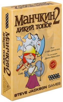 Настольная игра Мир хобби карты Настольная игра Манчкин 2 Дикий топор