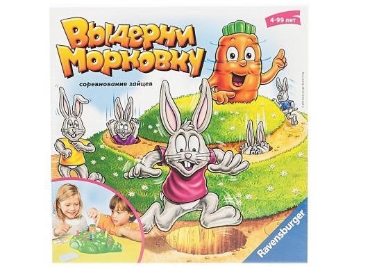 Настольная игра Ravensburger развивающая Выдерни морковку 21073