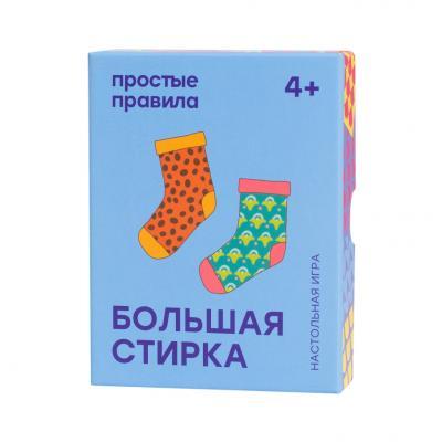 цена на Настольная игра Простые правила семейная Большая стирка PP-9 0057