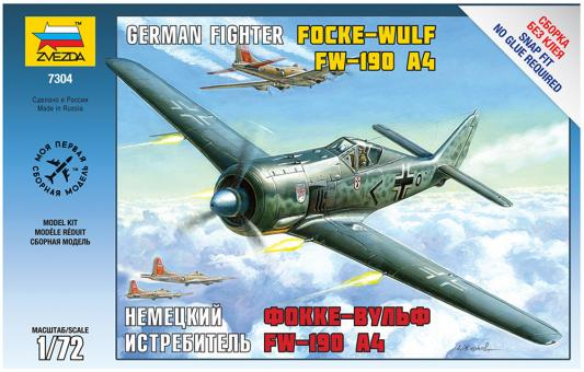 """Истребитель Звезда """"Фокке Вульф FW-190A4"""" зеленый 12.5 см 1:72"""