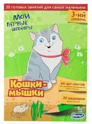 Развивающие карточки Умница Мои первые шедевры Кошки-мышки 1025 умница профессии торговля