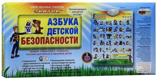 Электронный звуковой плакат Знаток Азбука детской безопасности 00895 PL-11-BZ от 123.ru