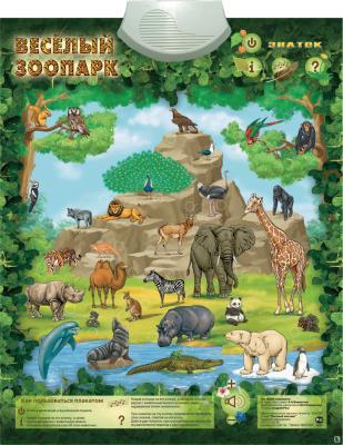 Электронный звуковой плакат Знаток Весёлый зоопарк PL-06-ZOO феникс плакат раскраска сказочный зоопарк