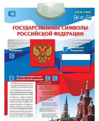 Электронный звуковой плакат Знаток Государственные символы 00765 от 123.ru
