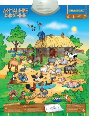 Электронный звуковой плакат Знаток Домашные животные 70084