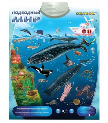 Купить Электронный звуковой плакат Знаток Подводный мир 00772, Обучающие плакаты для детей