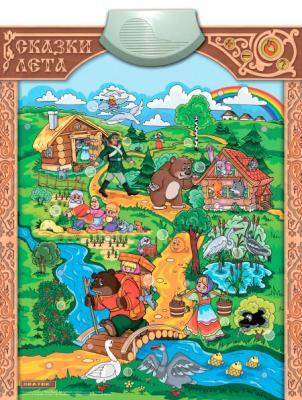 Купить Электронный звуковой плакат Знаток Сказки Лета 70077, Обучающие плакаты для детей