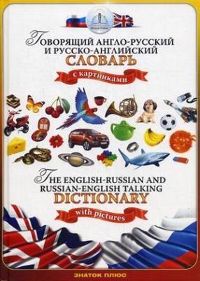 Говорящий русско-английский и англо-русский словарь Знаток Для говорящей ручки Знаток ZP-40001