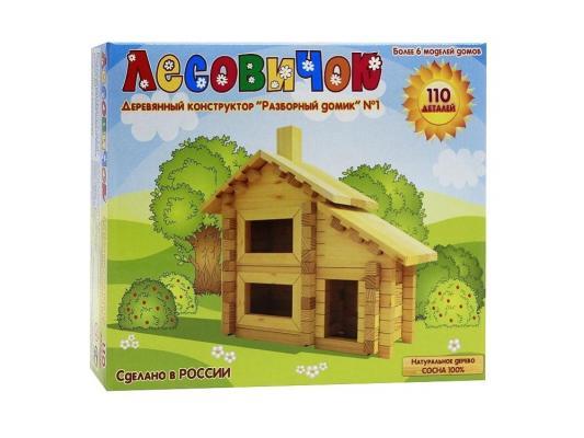 Купить Конструктор Лесовичок Разборный домик №1 110 элементов, Деревянные конструкторы