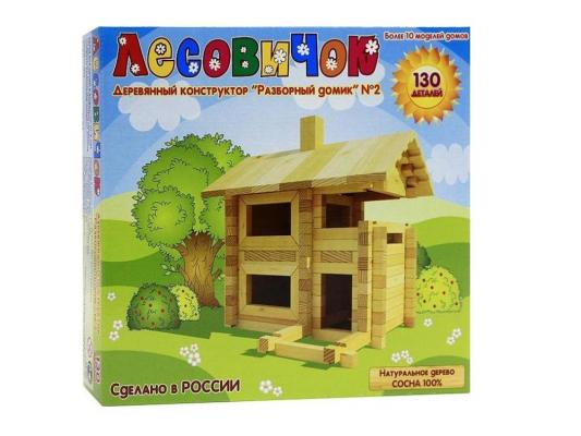 Конструктор Лесовичок Разборный домик №2 130 элементов les 002 конструктор деревянный лесовичок разборный домик 6