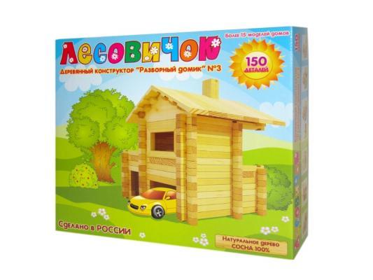 Купить Конструктор Лесовичок Разборный домик №3 150 элементов les 003, Деревянные конструкторы