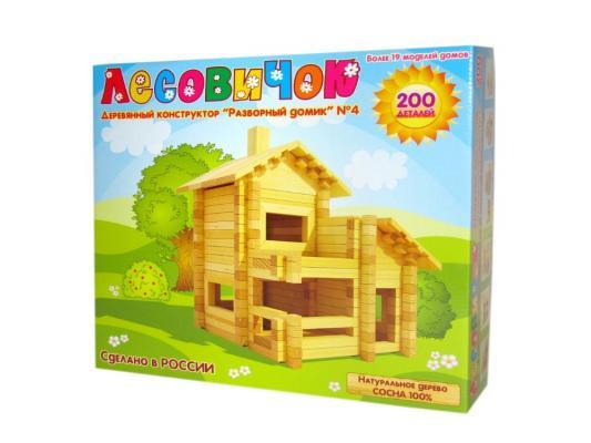 Купить Конструктор Лесовичок Разборный домик №4 200 элементов les 004, Деревянные конструкторы