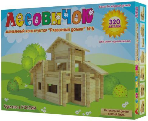Конструктор Лесовичок Разборный домик №6 320 элементов les 006 конструктор лесовичок разборный домик 3 из 150 деталей les 003