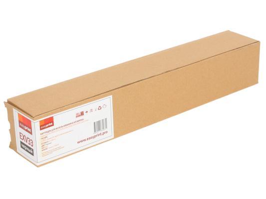 Картридж EasyPrint C-EXV33 для Canon iR-2520/2525/2530/2535/2545 черный 14600стр 1 japan new metal fuser fixing film for canon irv 4025 4035 4045 4051 4225 4235 4245 4251 2530 2535 2545 fm3 9303 film