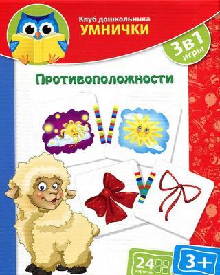 Настольная игра Vladi toys развивающая КД Умнички Противоположности VT1306-04 vladi toys настольная игра больше чем азбука vladi toys