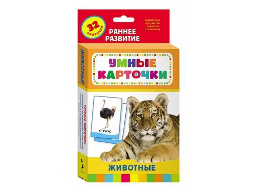 Развивающие карточки Росмэн Животные 99795 раннее развитие росмэн развивающие карточки учимся читать