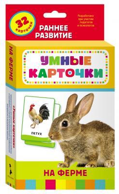 Развивающие карточки Росмэн На ферме 20990 росмэн