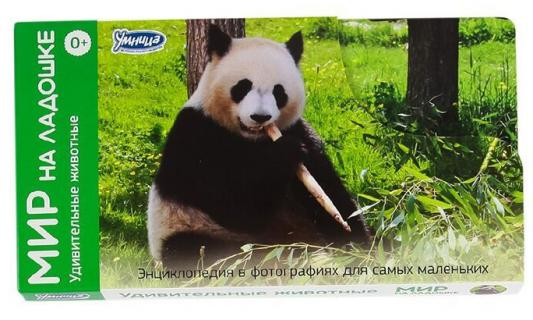 Развивающие карточки Умница Мир на ладошке Удивительные животные умница профессии городские службы