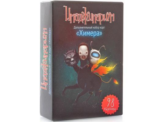 Настольная игра Stupid casual логические Химера (к игре Имаджинариум) 12561 настольная игра stupid casual логическая доп набор персефона настольная игра имаджинариум 52008