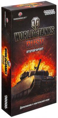 Настольная игра Мир хобби развивающая World of Tanks Rush Второй Фронт 81342 дополнение к игре 1194