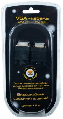Кабель удлинитель VGA 1.8м Konoos тройное экранирование черный KC-PPVGAX-1.8