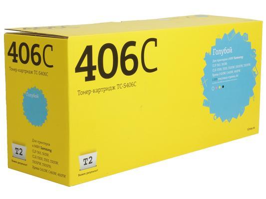 Картридж T2 TC-S406C для Samsung CLP-365/365W/CLX-3300/3305/3305W/3305FW/3305FN/Xpress C410W/C460W/460FW голубой 1000стр clt406s clt r406 drum unit chip for samsung clp 360 365 clx 3300 3305 3305w c460 c460w c410w c 410w 460w image cartridge reset