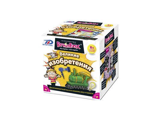 Настольная игра BrainBox развивающие Великие изобретения 90715