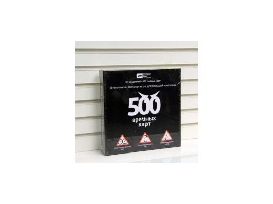 Настольная игра Cosmodrome Games карты 500 вредных карт настольная игра 500 злобных карт версия 2 0 издательство cosmodrome games