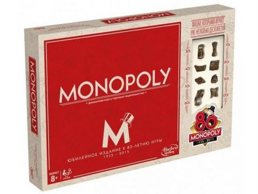 Настольная игра Hasbro Монополия 80 лет (юбилейный выпуск) B0622