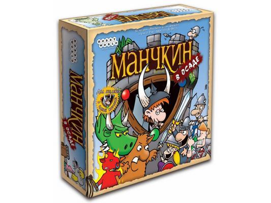 Настольная игра HOBBY WORLD стратегическая Манчкин в осаде 1260 настольная игра hobby world манчкин в осаде