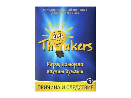 Настольная игра THINKERS логическая Причина и следствие 9-12 лет 0904 настольная игра биплант логическая дети шпионы 10026