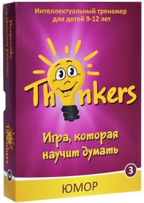Настольная игра THINKERS логическая Юмор 9-12 лет 0903