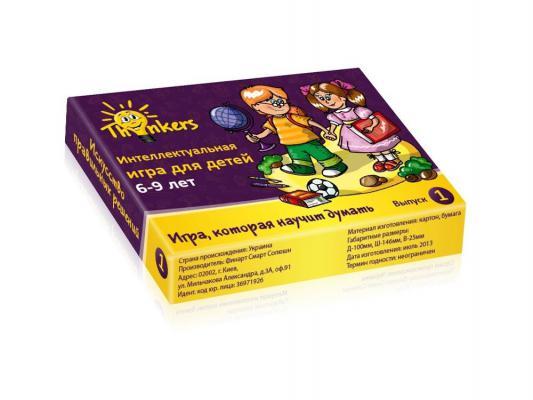 Настольная игра THINKERS логическая Вычисление 6-9 лет Выпуск 1 0601 настольная игра биплант логическая дети шпионы 10026