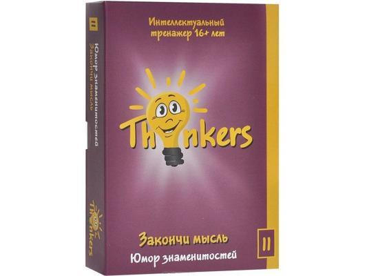 Настольная игра THINKERS логическая Закончи мысль 1602 настольная игра thinkers башня таварра 0708