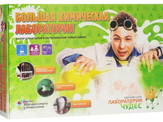 Набор для опытов Инновации для детей Большая химическая лаборатория 801 инновации для детей вода и медные трубы