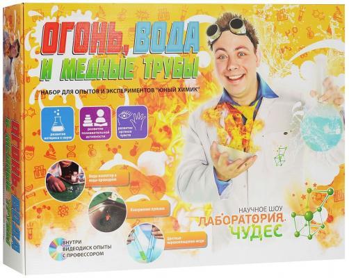 Игровой набор Инновации для детей Огонь, вода и медные трубы 811 цена 2017