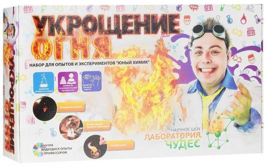 Игровой набор Инновации для детей Укрощение огня 826 игровой набор инновации для детей малый 501 6 предметов