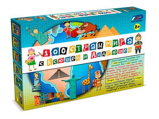 Настольная игра ИНТЕРХИТ развивающая 100 стран мира с Ксюшей и Андрюшей 00-00000683