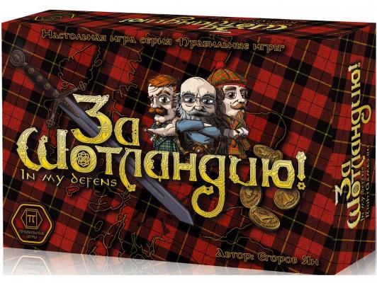 Настольная игра Правильные игры стратегическая За Шотландию! 34-01-01 настольная игра правильные игры 10 01 07 загадка леонардо подарочный набор