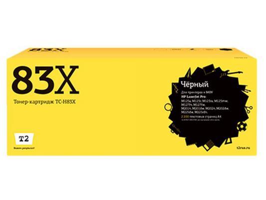 Картридж T2 CF283X для HP LJ Pro M201dw/202dw/225dw черный 2200стр TC-H83X картридж colortek cf283a для нр lj pro m125 126 127 128 201 225