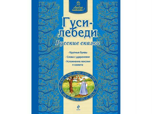 Люблю читать! Гуси-лебеди. Русские сказки. от 123.ru