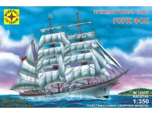 Корабль Моделист трехмачтовый барк Горх Фок 1:350 135037 самолёт моделист палубный супер этандар 1 72 207215