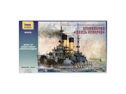 Корабль Звезда Броненосец Князь Суворов 1:350 9026П подарочный набор