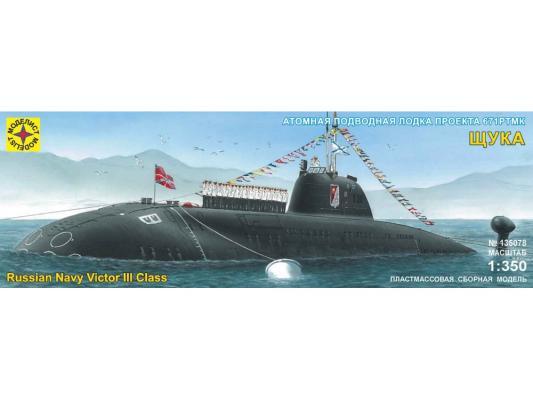 Подводная лодка Моделист проекта 671РТМК Щука 1:350 135078 самолёт моделист палубный супер этандар 1 72 207215