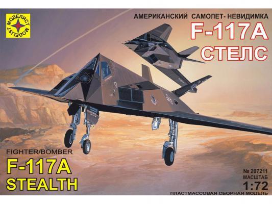 Самолёт Моделист невидимка F-117А Стелс 1:72 207211