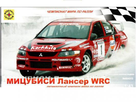 Автомобиль Моделист Мицубиси Лансер WRC 1:43 604313 автомобиль б у в москве автосалон ах мицубиси палеро спорт