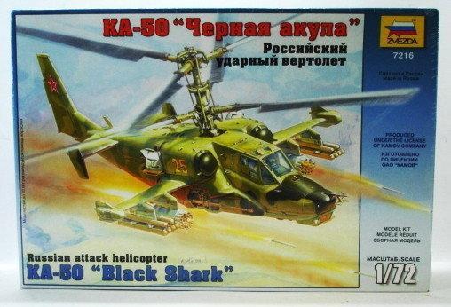 Вертолет Звезда КА-50 Черная акула серый 24 см