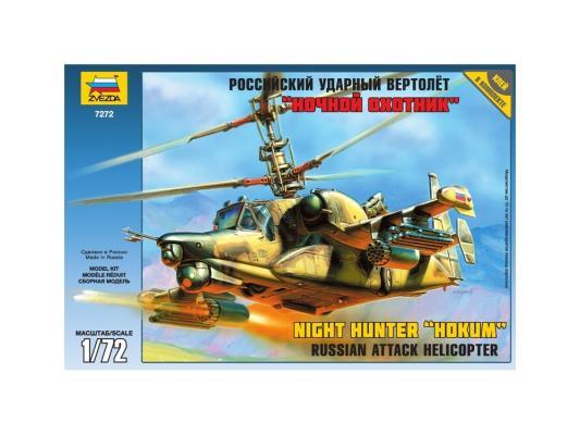 Вертолёт Звезда Ночной охотник К-50Ш 1:72 7272
