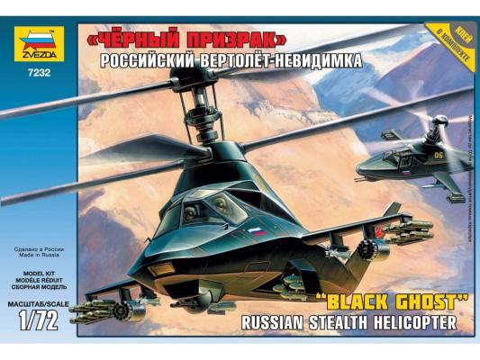 """Вертолёт Звезда Ка-58 """"Черный призрак"""" 1:72 7232"""